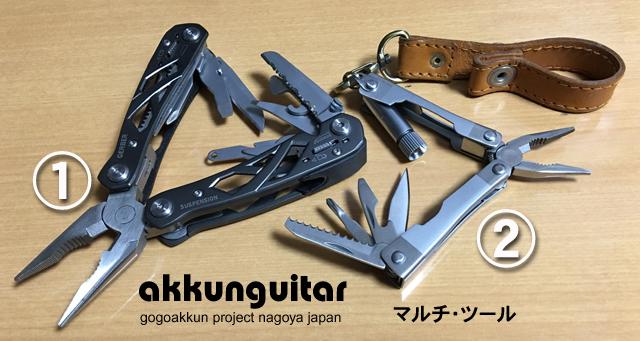 tool-0923a.jpg